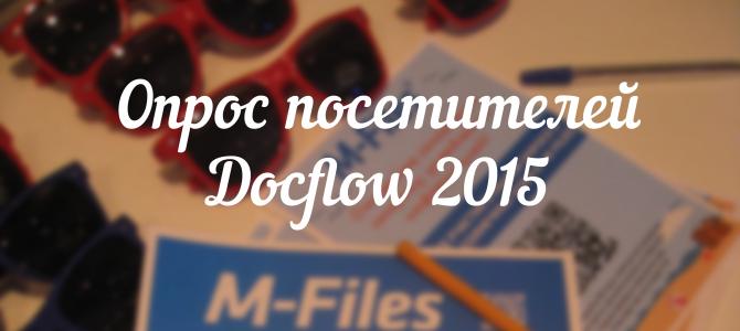 Опрос посетителей выставки Docflow 2015. Часть 2