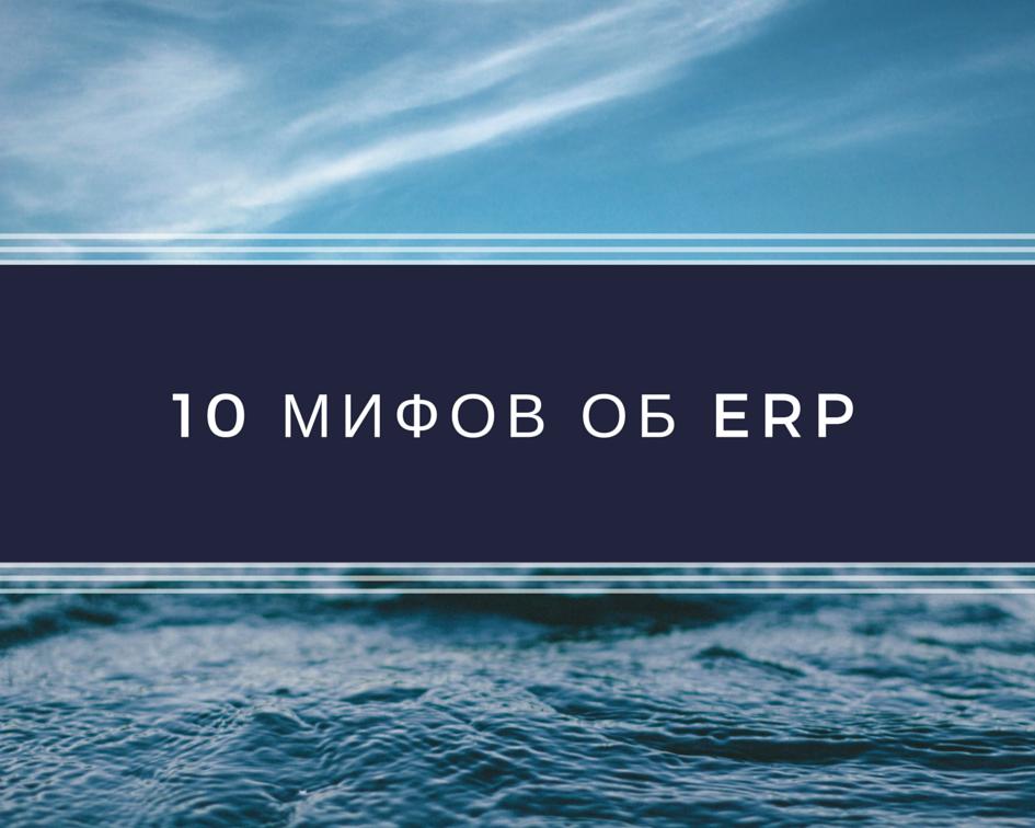 erp_myths