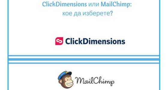 ClickDimensions или MailChimp: кое да изберете?