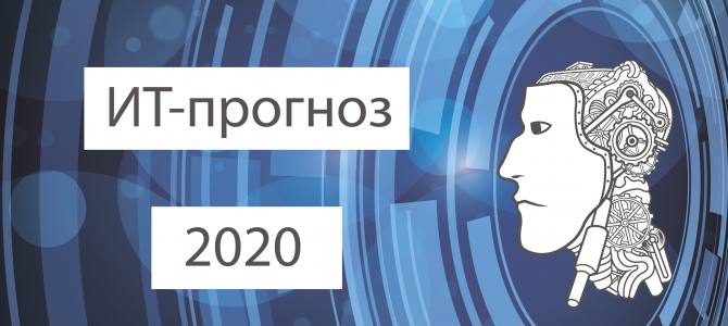 Фантастический прогноз развития технологий 2020